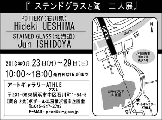 横浜 アートギャラリー
